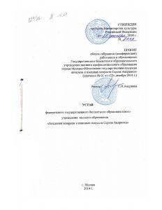 Ustav_Страница_01