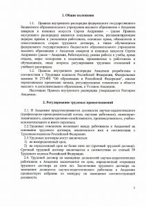 prawila_wnutrennego_rasporyadka_Страница_02