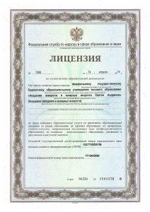 Licenzia_Страница_1