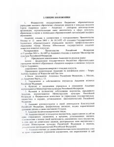 Ustav_Страница_02