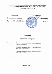 prawila_wnutrennego_rasporyadka_Страница_01