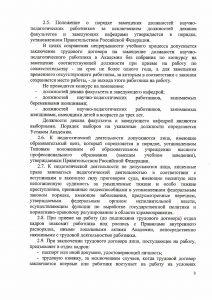 prawila_wnutrennego_rasporyadka_Страница_03