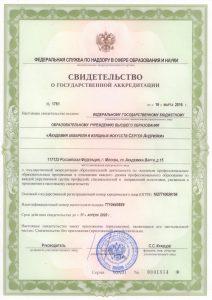 swidetelstwo_o_gosudarstwennoj_akkreditacii