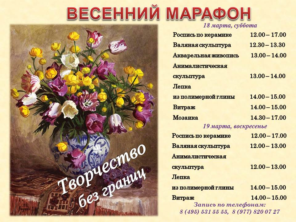расписание на 18-19 марта