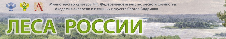 банер сайт_леса россии_6